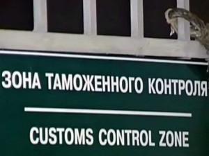tamozhnya1